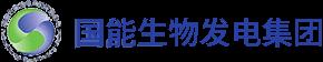 国能生物发电集团UWB定位案例