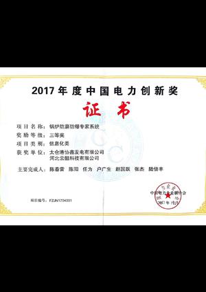 电力创新三等奖