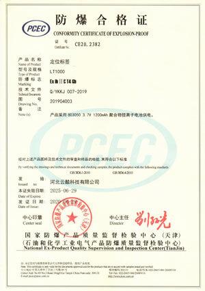 定位标签防爆证书