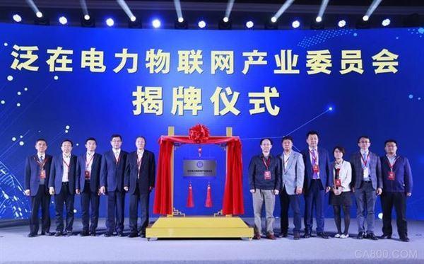 泛在电力物联网产业生态联盟,中国电力