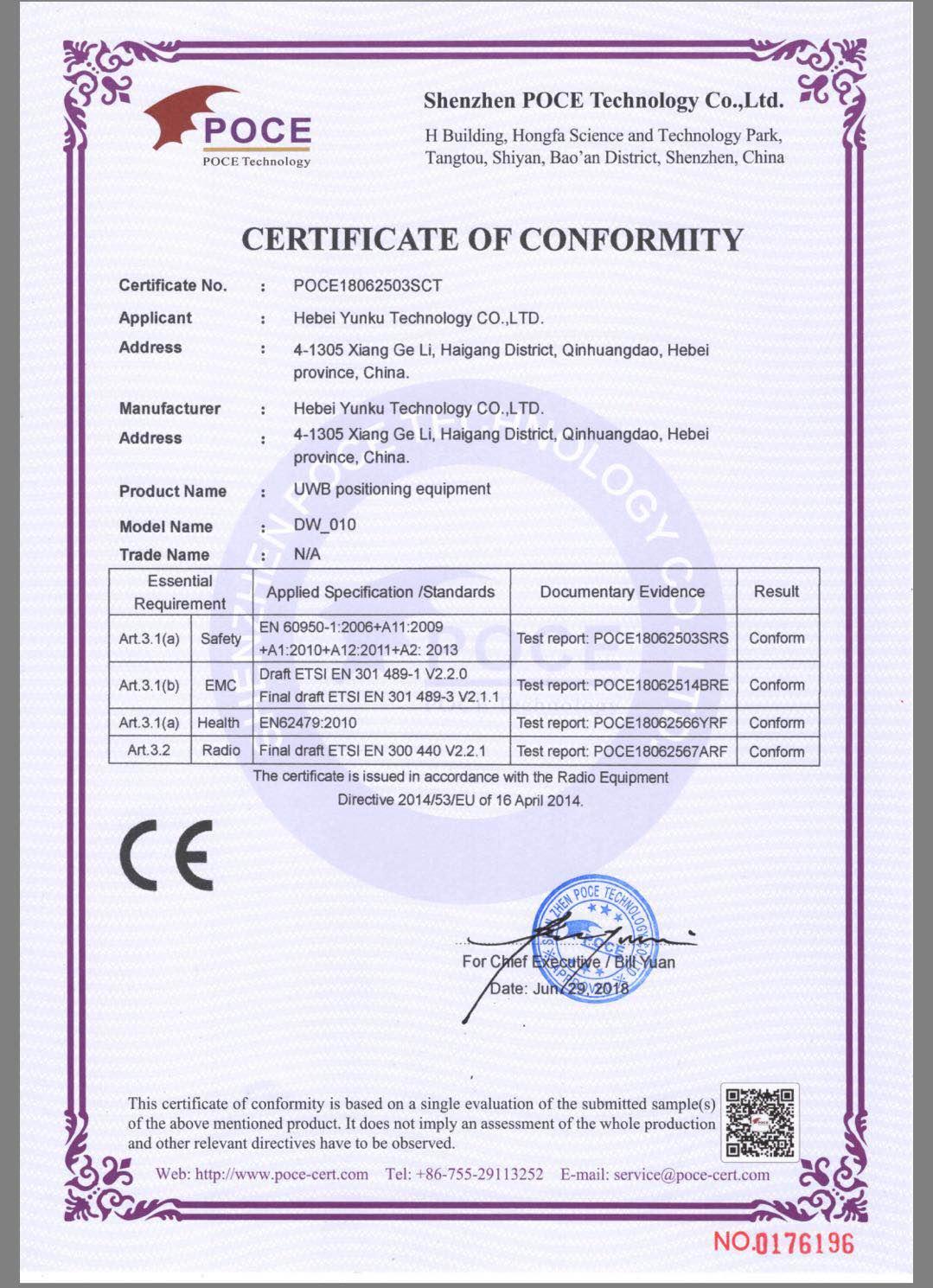 河北云酷科技有限公司的欧盟CE认证.jpg
