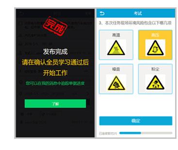 在安全全过程管控APP确保内容理解到位.jpg