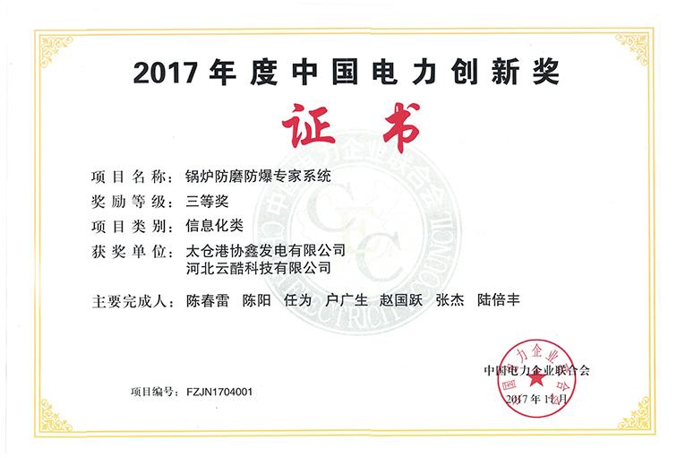 锅炉防磨防爆专家系统获中国电力创新奖.jpg