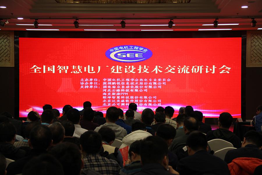 智慧电厂建设技术交流研讨会.png