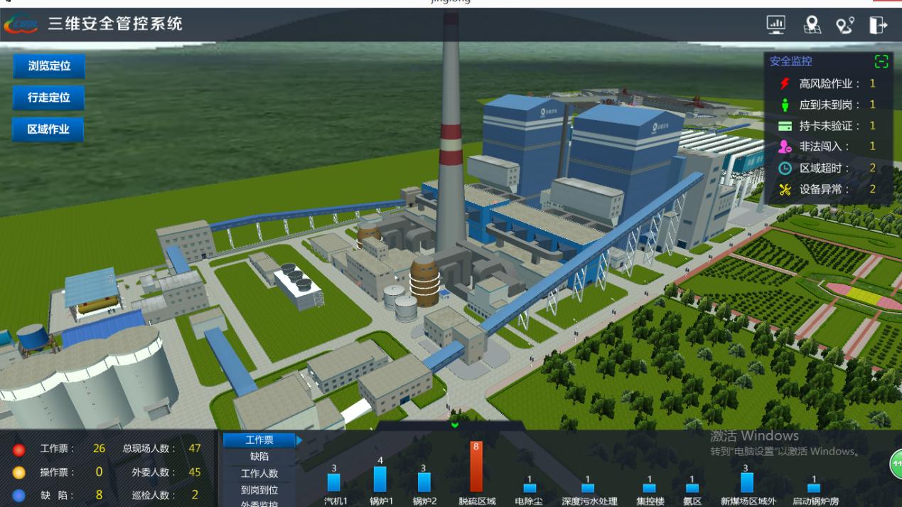 三维可视化与人员定位助力智慧电厂建设,人员定位如何助力智慧电厂发展.png