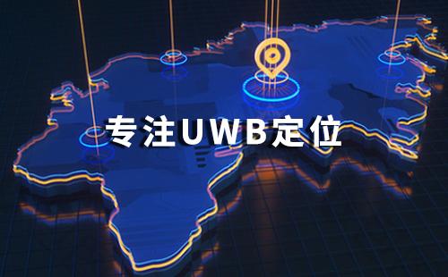 uwb定位