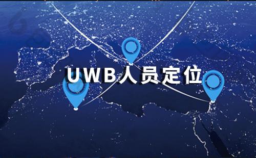 uwb人员定位