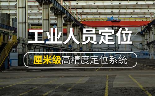 工厂人员定位